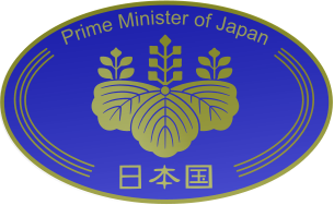 305pxemblem_of_the_prime_minister_o